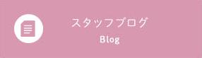 吉祥寺の歯医者ハート・イン歯科クリニックのスタッフブログ