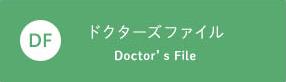 吉祥寺の歯医者ハート・イン歯科クリニックのドクターズファイルインタビュー