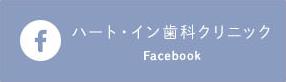 吉祥寺の歯医者ハート・イン歯科クリニックのFacebook