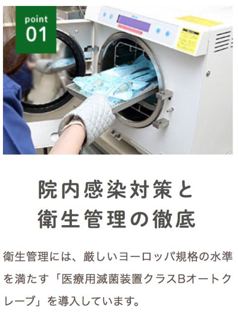 吉祥寺の歯医者ハート・イン歯科クリニックの院内感染対策