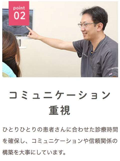 吉祥寺の歯医者ハート・イン歯科クリニックの対応方針