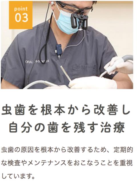 吉祥寺の歯医者ハート・イン歯科クリニックの治療方法