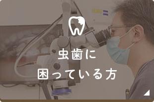 虫歯に困っている方は吉祥寺の歯医者ハート・イン歯科クリニックへ