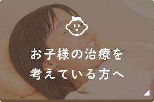お子様の治療を考えている方は吉祥寺の歯医者ハート・イン歯科クリニックへ