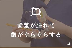 歯茎が腫れて歯がぐらぐらする方は吉祥寺の歯医者ハート・イン歯科クリニックへ