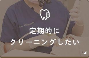 定期的にクリーニングしたい方は吉祥寺の歯医者ハート・イン歯科クリニックへ