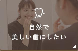 自然で美しい歯にしたい方は吉祥寺の歯医者ハート・イン歯科クリニックへ