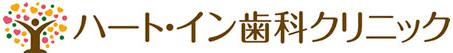 武蔵野市吉祥寺の歯医者ハート・イン歯科クリニックは土曜診療もの画像