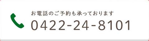 0422-24-8101 お電話のご予約も承っております
